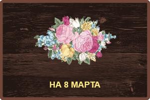 Подарочные наборы с мёдом к 8 марта