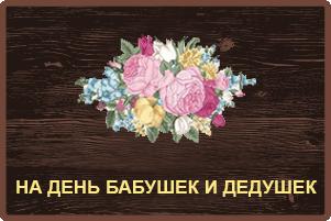 Подарки с медом на день бабушек и дедушек оптом