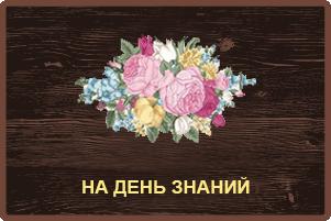 Подарочные наборы с медом оптом на 1 сентября