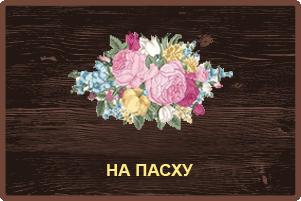 Подарочные наборы с медом на Пасху оптом
