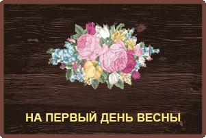 Медовый набор на Первый день весны оптом