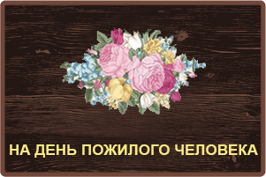 Подарки с медом на день пожилого человека оптом
