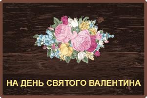 Подарочные наборы с медом на день святого Валентина