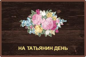 Медовый набор на Татьянин день